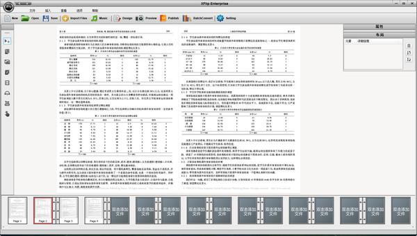XFlip Enterprise v2.0.5