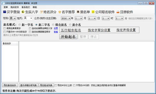 亿名通宝宝取名软件 v1.1.2.0官方版