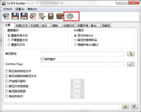 7z sfx builder(7Z自解压生成器)