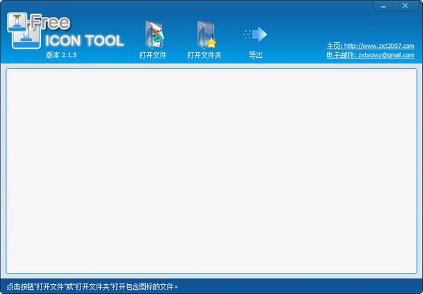 ico图标提取器(F...