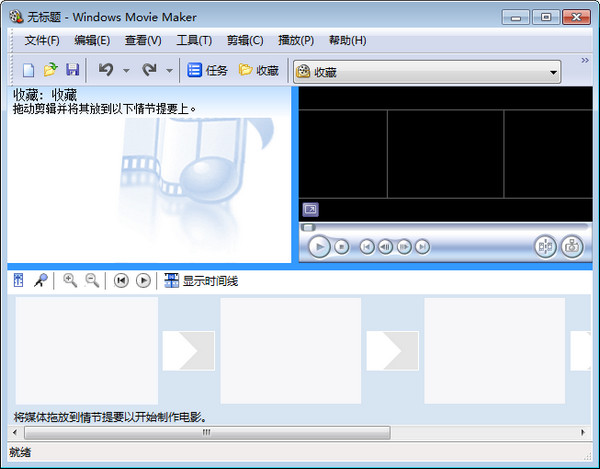 movie maker中文版 v2.6官方版