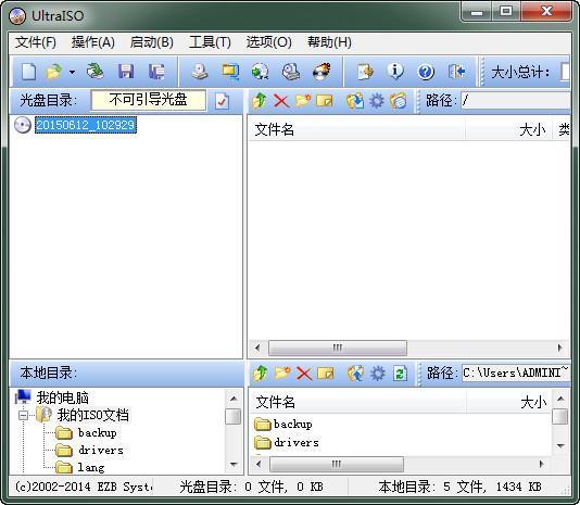 UltraISO 软碟通...