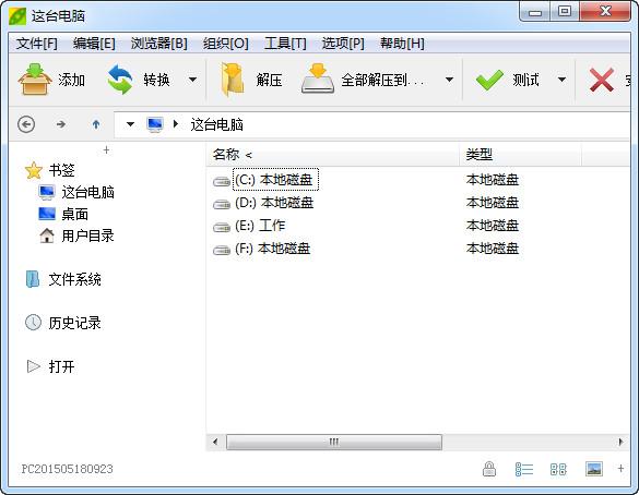 PeaZip(多平台解...