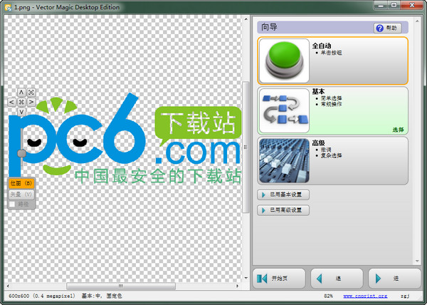 Vector Magic Desktop 1.15绿色汉化版