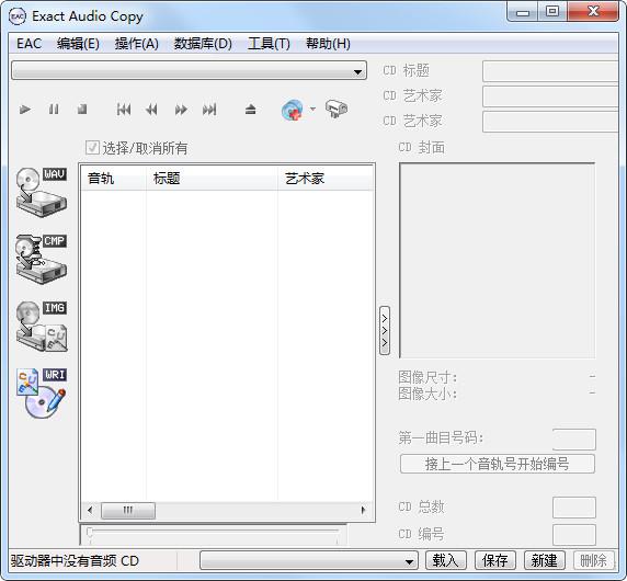 音轨抓取工具Exact Audio Copy v1.3官方版