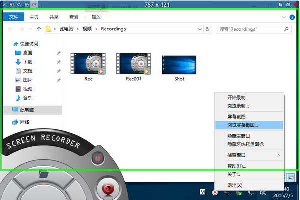 游戏截图录像(ZD Soft Screen Recorder) v8.1中文版