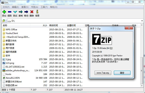 7Zip解压软件...