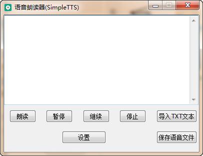 语音朗读器(SimpleTTS)