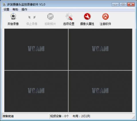 步发摄像头监控录像 v1.0官方版
