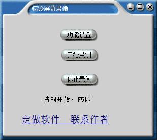 驼铃屏幕录像 v1.0官方版