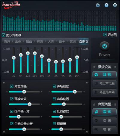 音效增强系统(iS...