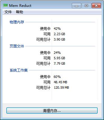内存清理软件(Mem Reduct) v3.2.0.0绿色中文版