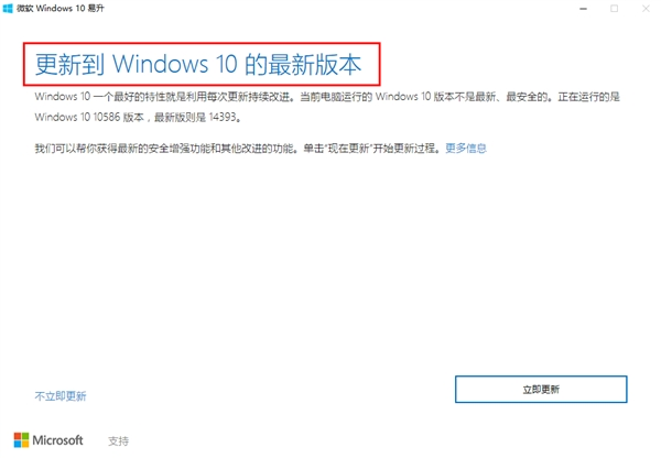 微软Windows 10易升
