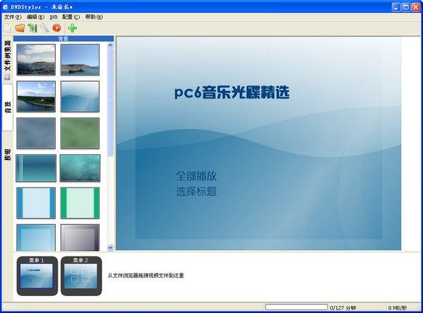 DVDStyler(DVD菜单制作) v3.0.3beta3官方版