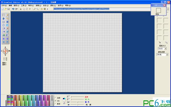 图标制作工具(IconCool Editor) 5.10 绿色汉化版