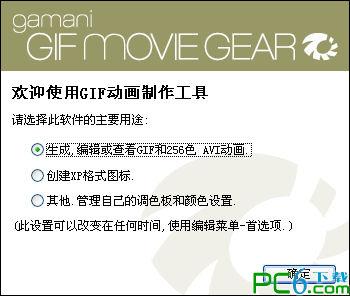 gif动画制作彩友网首页(GIF Movie Gear)