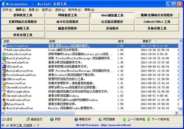 软件工具箱(NirLauncher) V1.19.112绿色中文版