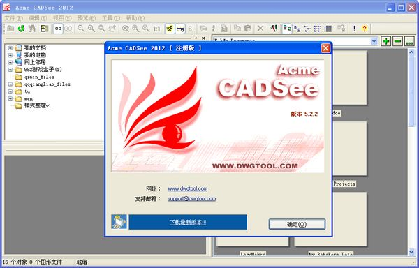 CAD图形浏览(Acme CADSee 2016)