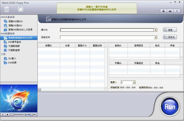 DVD备份(WinX DVD Copy Pro)