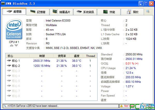 HWM BlackBox(黑盒子) 2.3免安装版