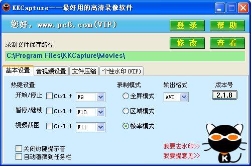 KKCapture免费版 v2.4.2