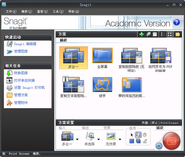 SnagIt中文版 v13.0.2官方版