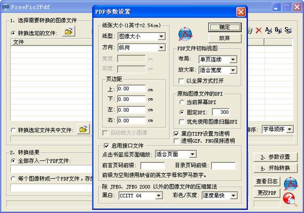 FreePic2Pdf(PDF文件转换器)