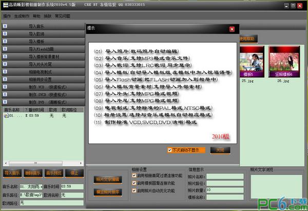 高清晰影楼相册制作系统