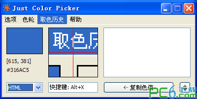Just Color Picker 屏幕取色 V4.6绿色中文版