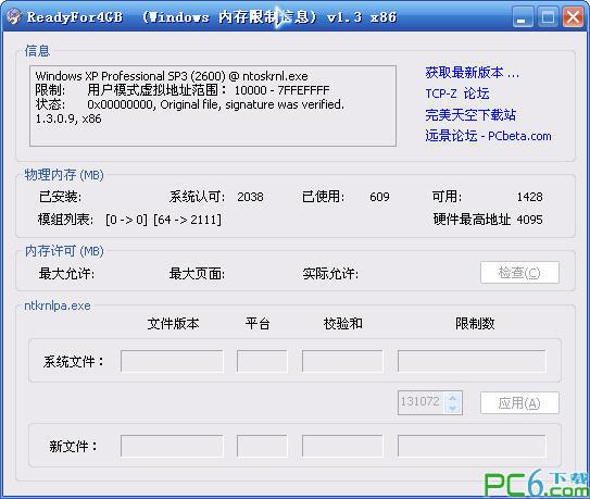 win7 4G内存补丁(readyfor 4gb)