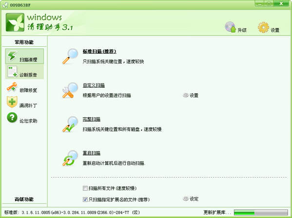 Windows清理助手...