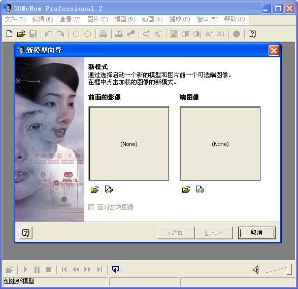 3dmeNow Pro(三...