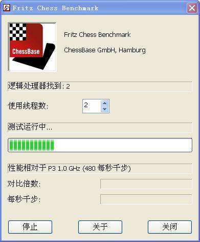 Fritz Chess Benchmark(国际象棋测试软件) V4.2 绿色汉化