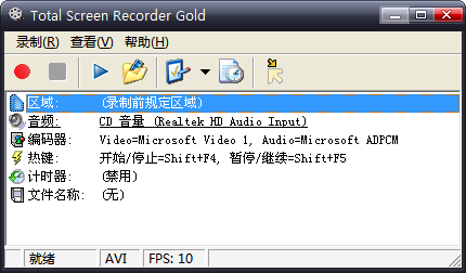 Total Screen Recorder Gold(视频录制工具)
