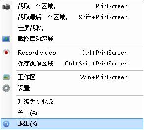 Screenpresso(屏幕截图工具)