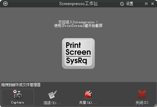 Screenpresso(屏...