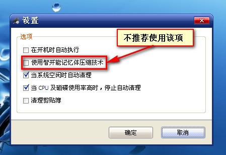 SmartRAM(内存释放整理)v3.0 绿色中文版 - 山里苗哥 - 山里苗哥的博客