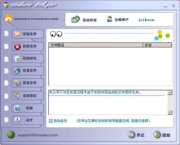 视频修复器(FixV...