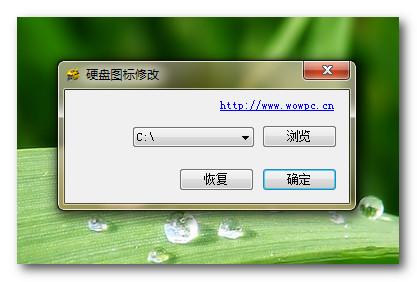硬盘图标更改器(iconChange)