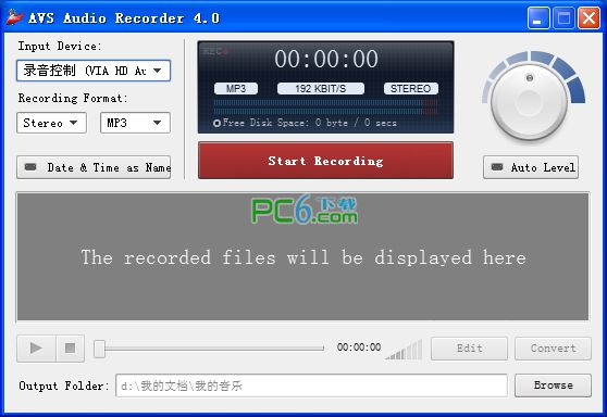 录音软件(AVS Audio recorder)中文版 v4.0.1.21