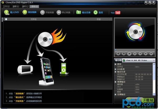 DVD抓轨软件(Clo...