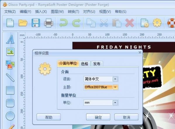 海报制作软件(RonyaSoft Poster Designer) v2.01.53中文绿色版