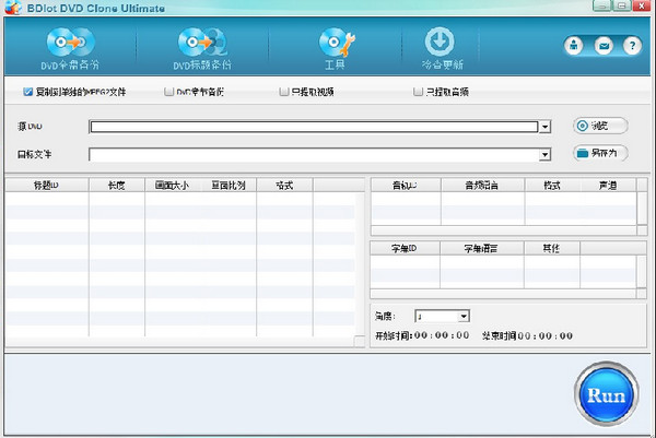 DVD复制软件(BDlot DVD Clone Ultimate) 3.1.2.0 中文免费