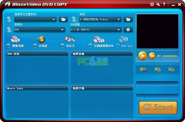 DVD刻录/拷贝软件(Blaze DVD Copy) 5.0 中文免费版