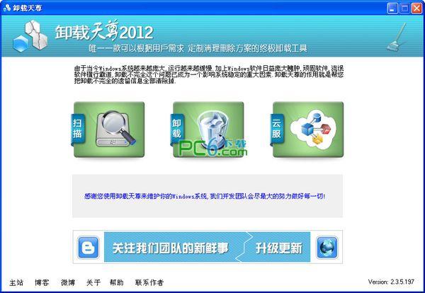 卸载天尊2012(软件卸载工具) V2.3.5.197 绿色版