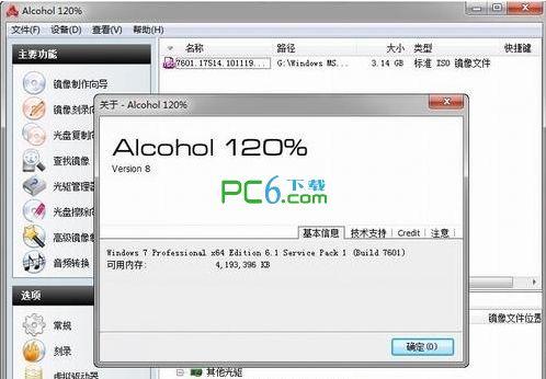 CDR/DVD烧录(Alcohol 120%) v8.0中文免费版