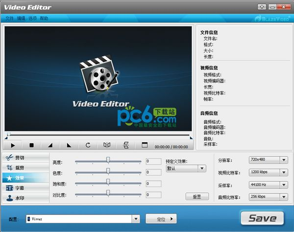 视频编辑软件(BlazeVideo Video Editor) v1.0中文免费版
