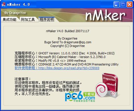 nmaker v4.0绿色版