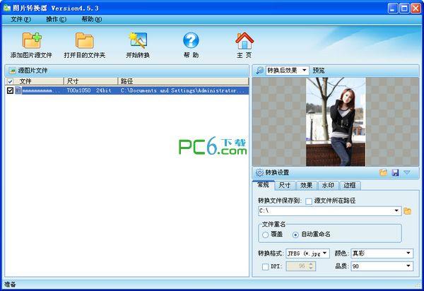图片转换器(PConverter) 4.5.3 绿色免费版