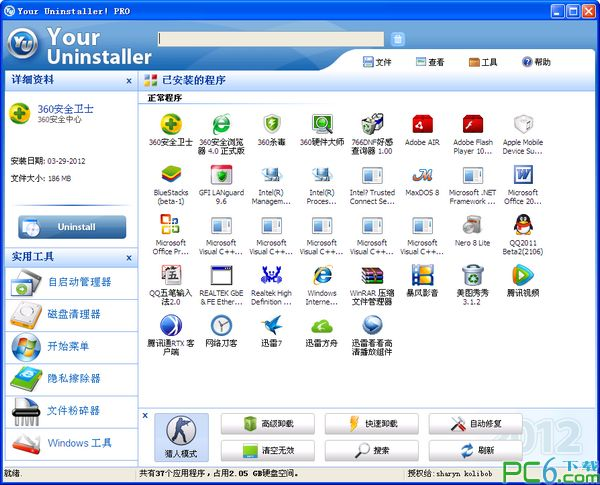 Your Uninstaller (卸载工具)7.5.2013.2(2013.11.13)绿色